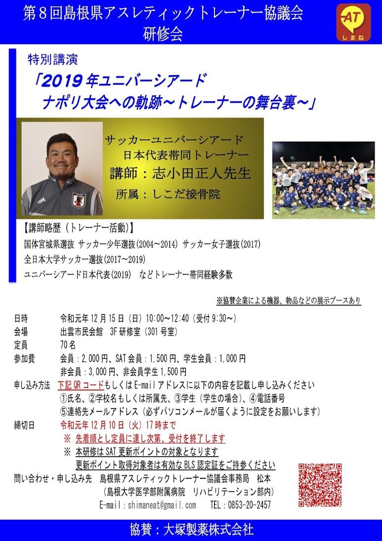 第8回島根県アスレティックトレーナー協議会研修会